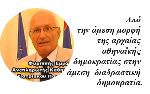 Από την άμεση μορφή της αρχαίας αθηναϊκής δημοκρατίας στην άμεση διαδραστική δημοκρατία.