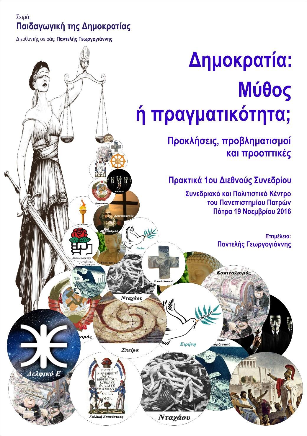 """1ο Συνέδριο """"Δημοκρατία: Μύθος ή Πραγματικότητα;"""""""